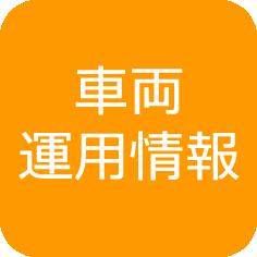 路線図駅紹介