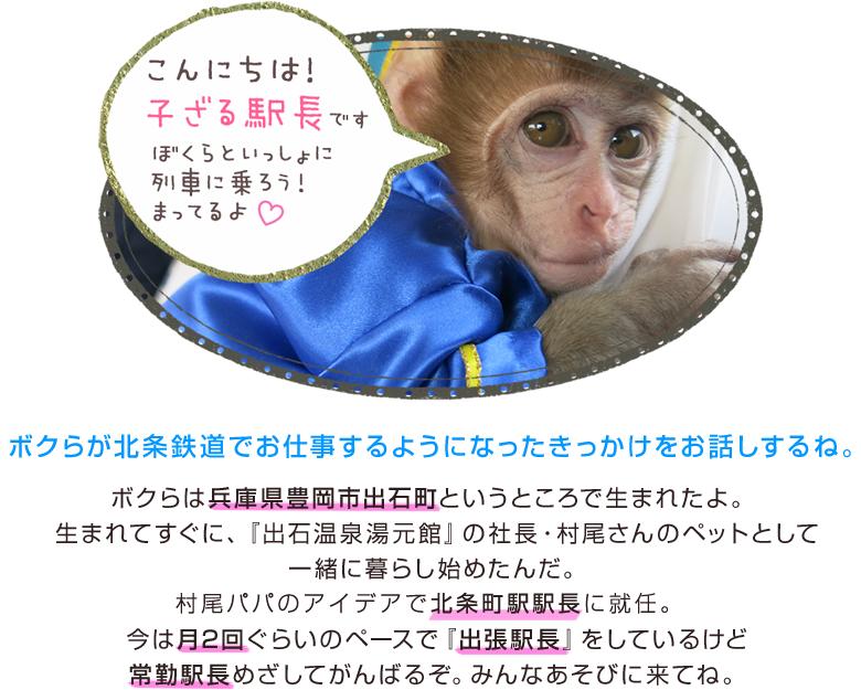 子ざる駅長