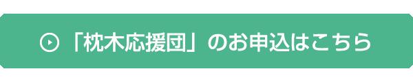 枕木応援団お申込フォーム