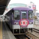 播州鉄道開業100周年