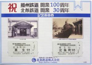 播州鉄道 開業100周年・北条鉄道 開業30周年 記念乗車券