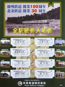播州鉄道 開業100周年・北条鉄道 開業30周年 全駅硬券入場券