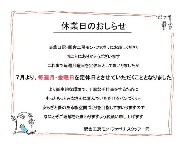 休業日2015.07