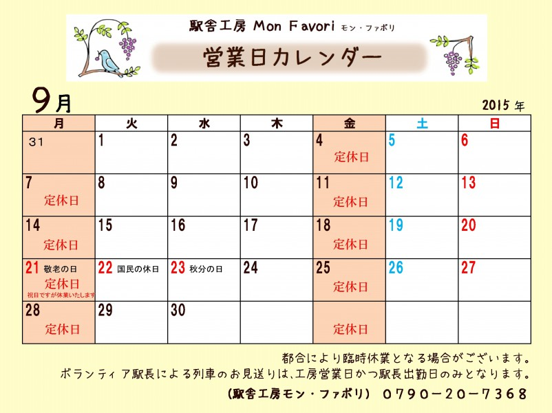 2015.09 営業日カレンダー'(2)