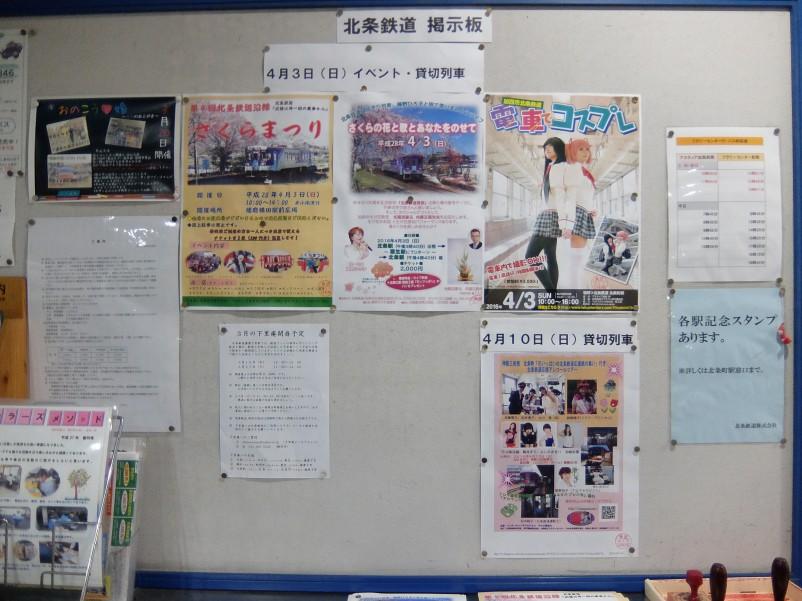 4月3日 イベント・貸切列車