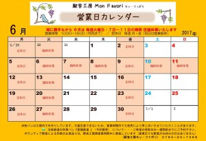 2017.06 営業日カレンダー'