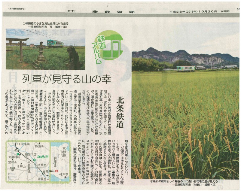 産経新聞 夕刊