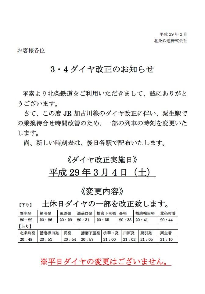 29-3-4ダイヤ改正