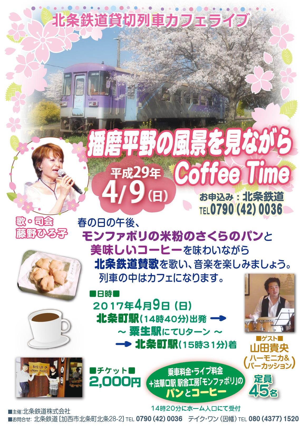 fujino20170409-006