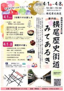 横尾歴史街道みてあるき2018