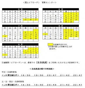 H30ビアガーデンカレンダー
