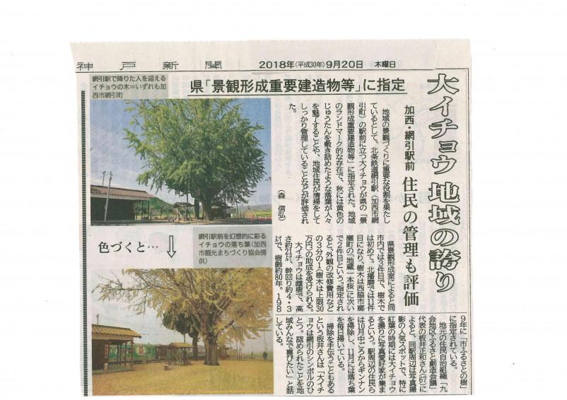 H30.9.20神戸新聞