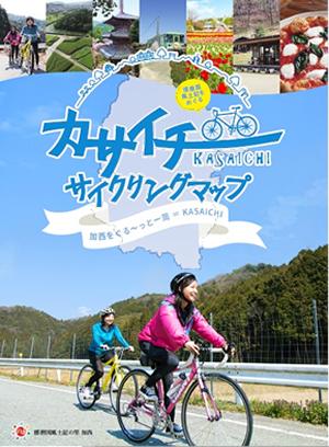 サイクリングマップ 表紙